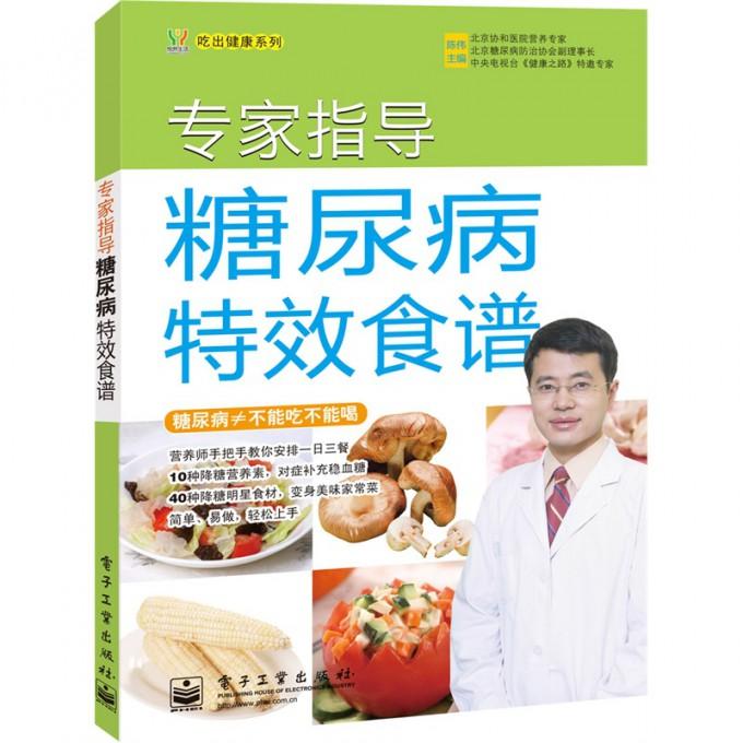 专家指导糖尿病食谱/吃出健康系列
