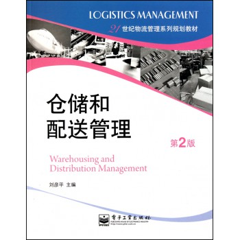 仓储和配送管理(第2版21世纪物流管理系列规划教材)