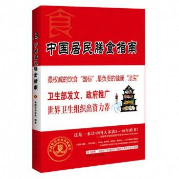 中国居民膳食指南(2011年全新修订)