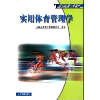 实用体育管理学(体育院校专业教材)