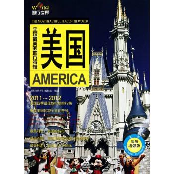 美国(全球*美的地方特辑全彩攻略增强版)/图行世界