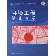 环境工程微生物学(第3版普通高等教育十一五国家级规划教材)