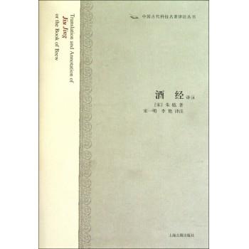 酒经译注(精)/中国古代科技名*译注丛书