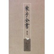 朱子全书(修订本共27册)(精)