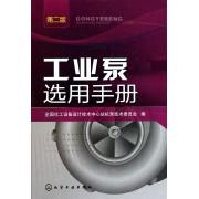 工业泵选用手册(第2版)(精)