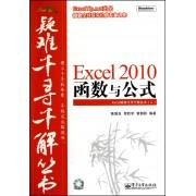 Excel2010函数与公式(附光盘)/Excel疑难千寻千解丛书