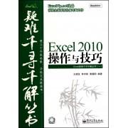 Excel2010操作与技巧(附光盘)/Excel疑难千寻千解丛书