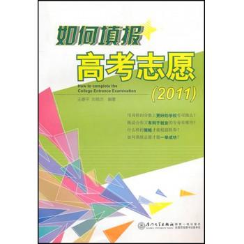 如何填报高考志愿(2011)