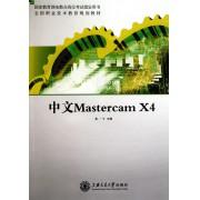 中文Mastercam X4(全国职业技术教育规划教材)