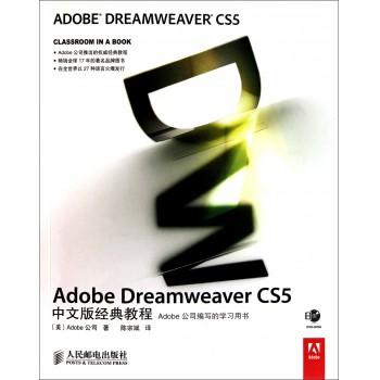 Adobe Dreamweaver CS5中文版经典教程(附光盘)