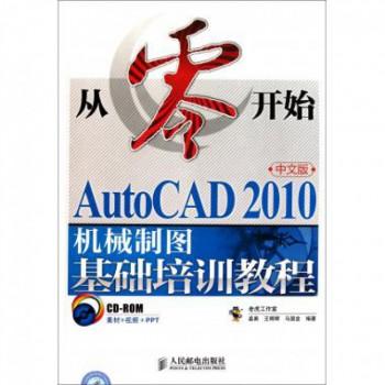 从零开始(附光盘AutoCAD2010中文版机械制图基础培训教程)