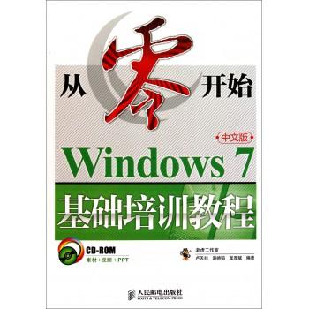 从零开始(附光盘Windows7中文版基础培训教程)