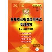公共基础知识(2011版贵州省公务员录用考试专用教材)/贵州考公红宝书
