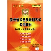 申论+全真模拟试卷(2011版贵州省公务员录用考试专用教材)/贵州考公红宝书
