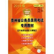 行政职业能力测验(2011版贵州省公务员录用考试专用教材)/贵州考公红宝书