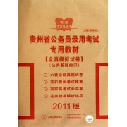 公共基础知识全真模拟试卷(2011版贵州省公务员录用考试专用教材)/贵州考公红宝书