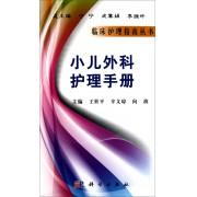 小儿外科护理手册/临床护理指南丛书