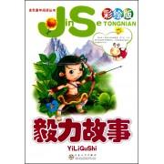 毅力故事(彩绘版)/金色童年阅读丛书