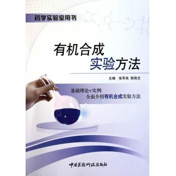有机合成实验方法(药学实验室用书)