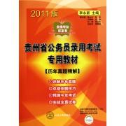 历年真题精解(2011版贵州省公务员录用考试专用教材)/贵州考公红宝书