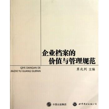 企业档案的价值与管理规范