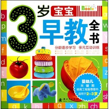 3岁宝宝早教全书(适用于2-3岁)