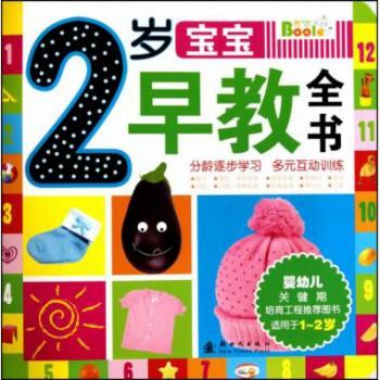 2岁宝宝早教全书(适用于1-2岁)