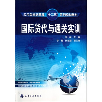 国际货代与通关实训(应用型物流管理十二五系列规划教材)