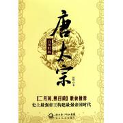 唐太宗(共3册)
