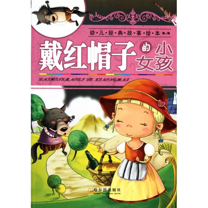 戴红帽子的小女孩/幼儿经典故事绘本