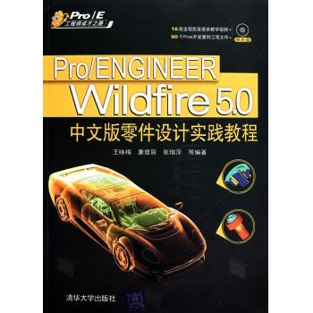 Pro\ENGINEER Wildfire5.0中文版零件设计实践教程(附光盘)