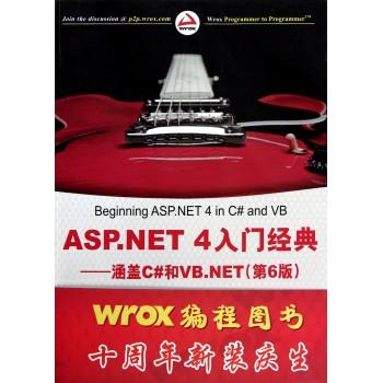 ASP.NET4入门经典--涵盖C#和VB.NET(第6版)