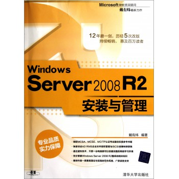 Windows Server2008R2安装与管理