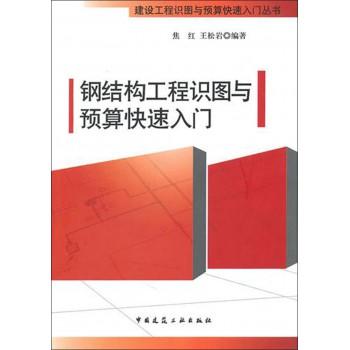 钢结构工程识图与预算快速入门/建设工程识图与预算快速入门丛书