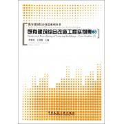 既有建筑综合改造工程实例集(3)/既有建筑综合改造系列丛书