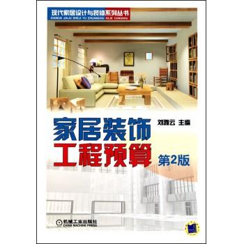 家居装饰工程预算(第2版)/现代家居设计与装修系列丛书