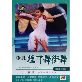 DVD小博士少儿拉丁舞街舞(蓓蕾)