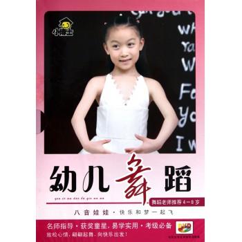 DVD小博士幼儿舞蹈(八音娃娃)