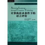 计算机技术条件下的语言评价/剑桥英语教师丛书