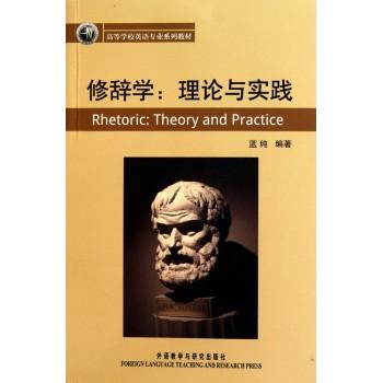 修辞学--理论与实践(高等学校英语专业系列教材)