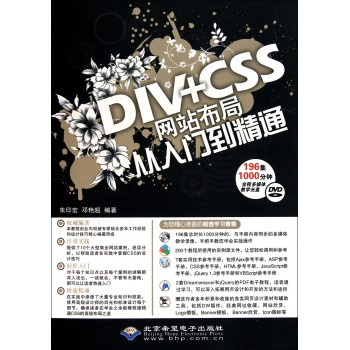 DIV+CSS网站布局从入门到精通(附光盘)
