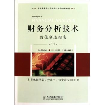 财务分析技术(价值创造指南**1版)/北京国家会计学院会计实务经典系列