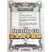 中文版Photoshop CS4完全自学教程(附光盘超值版)