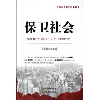 保卫社会/郑永年看中国系列