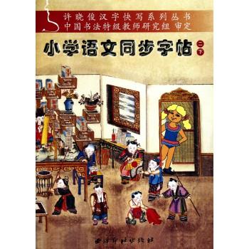 小学语文同步字帖(2下)/许晓俊汉字快写系列丛书