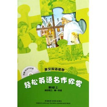 轻松英语名作欣赏(附光盘第3级上适合初3高1年级共4册英汉双语读物)