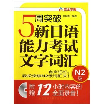 5周突破新日语能力考试文字词汇(附光盘N2级)