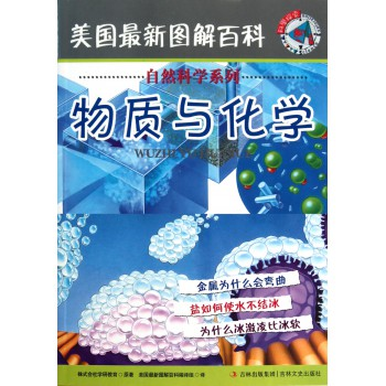 物质与化学/自然科学系列/美国*新图解百科