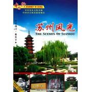 DVD苏州风光