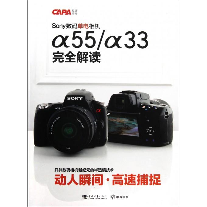 Sony数码单电相机α55\α33完全解答